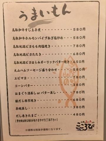 吉成 こころび_e0115904_04323155.jpg