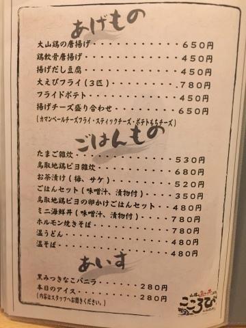 吉成 こころび_e0115904_04323213.jpg