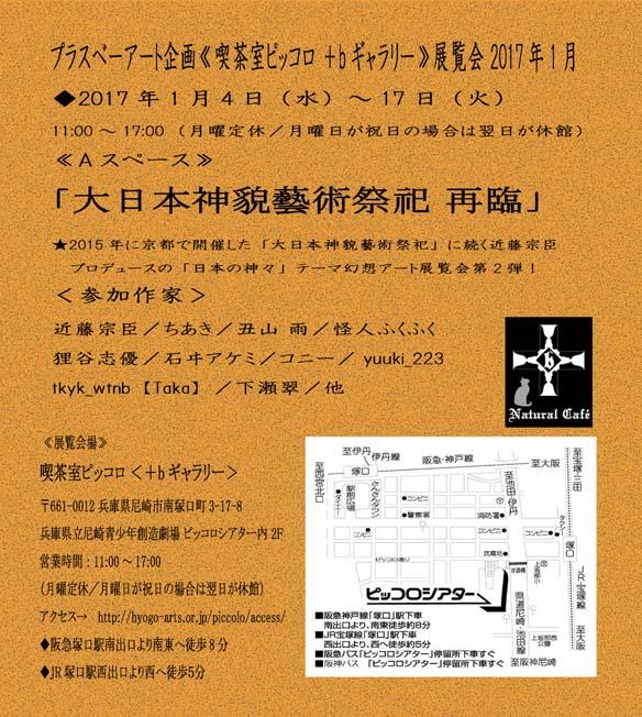 大日本神貌藝術祭祀 再臨_a0093332_2241471.jpg