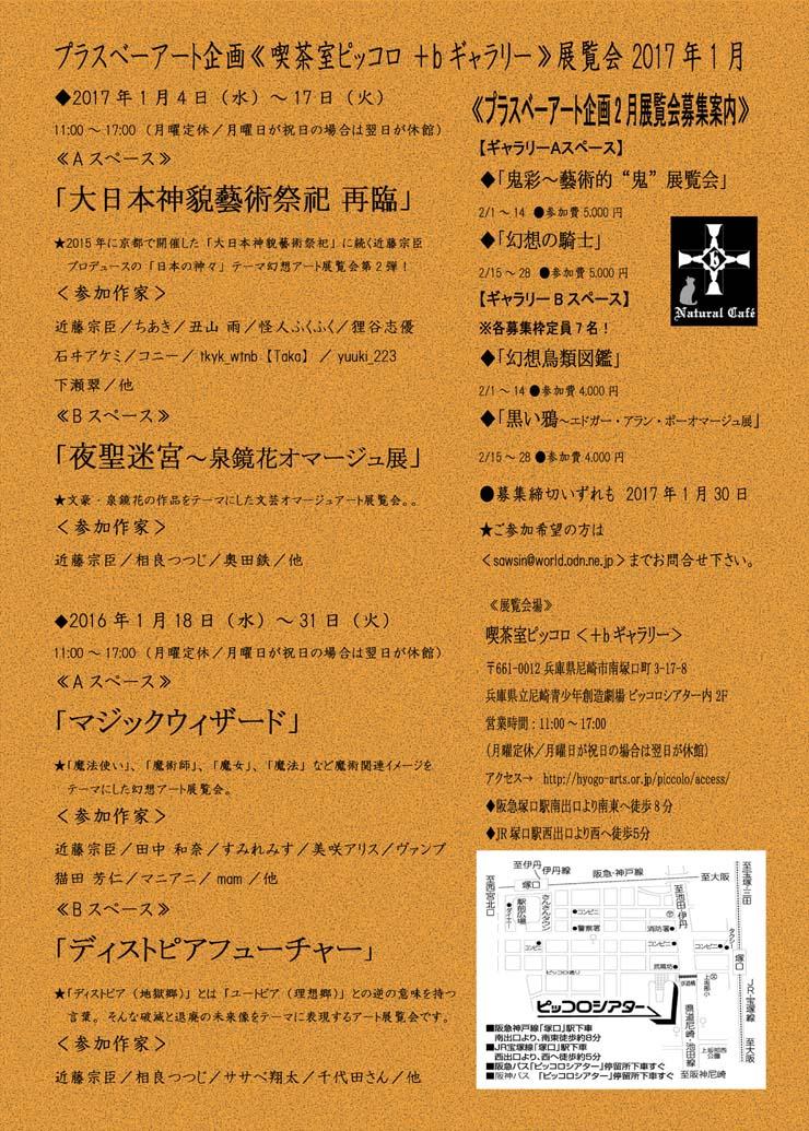 大日本神貌藝術祭祀 再臨_a0093332_2243218.jpg
