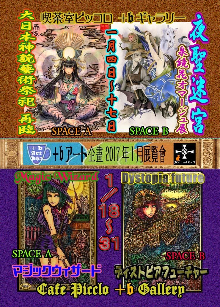 大日本神貌藝術祭祀 再臨_a0093332_2243623.jpg