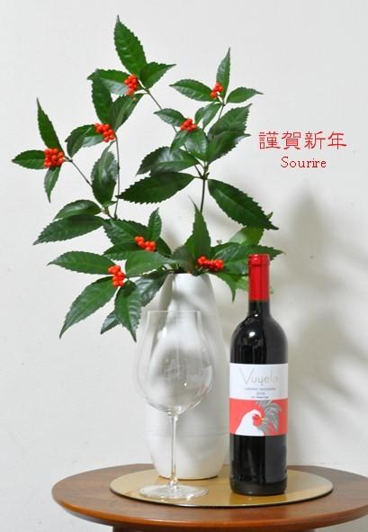 2017謹賀新年 おせちと酉皿と酉ワイン~お気に入りのお重~_c0350941_18445379.jpg
