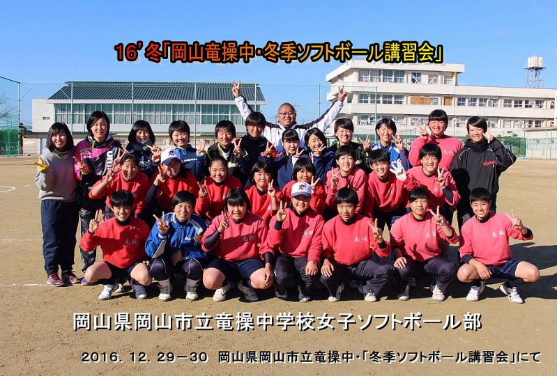 岡山竜操中冬季ソフトボール教育リーグ_b0249247_21224085.jpg