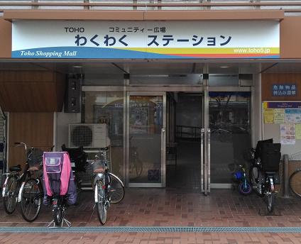 みんなの子どもカフェ&アジア図書館とは_d0218665_22365537.png