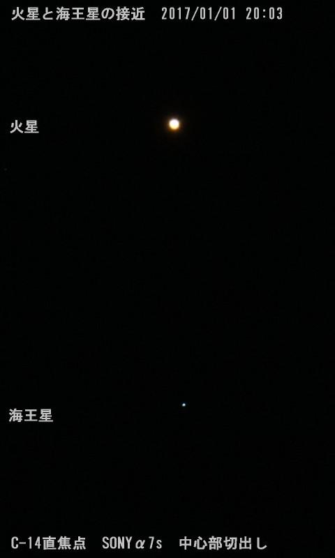 火星と海王星の接近を見る_a0095470_22570551.jpg