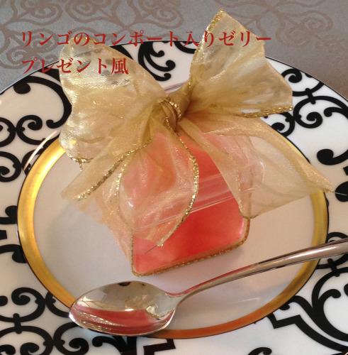 リンゴのゼリー プレゼント風(料理・お弁当部門)_f0357387_14382842.jpg