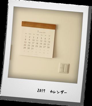 2017年、カレンダー_e0214646_1925115.png
