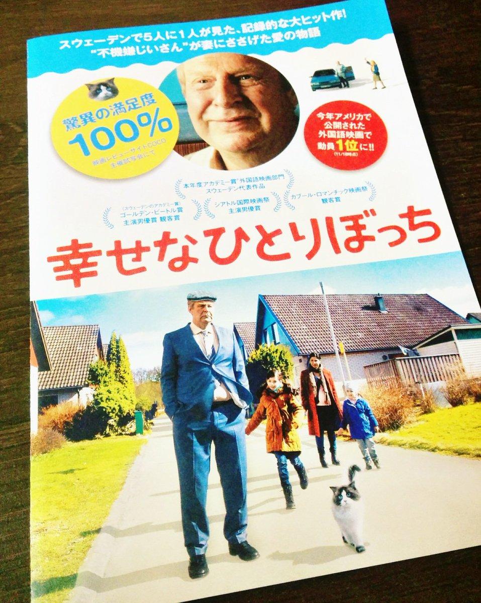スウェーデン映画「幸せなひとりぼっち」①_a0341668_1214090.jpg