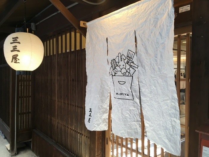 2016.12.23-25 京阪神 食道楽の旅 day2-3 京都-大阪編_b0219778_12514224.jpg