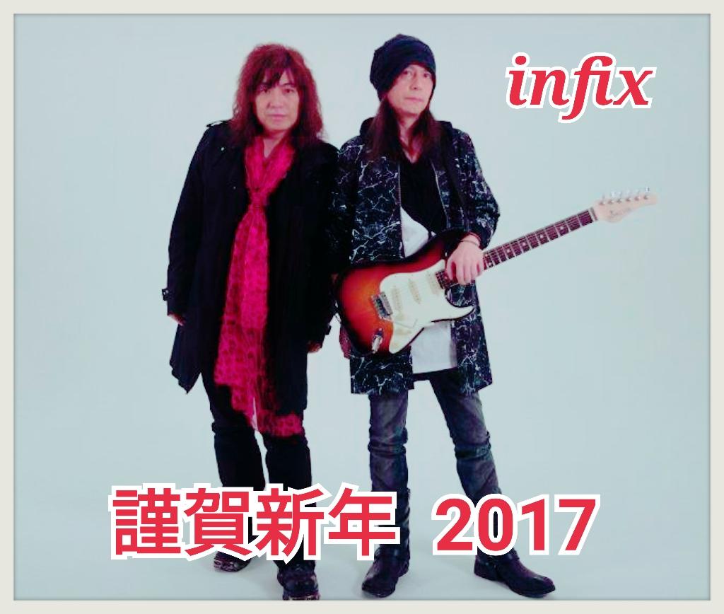 ■ 謹賀新年!2017年 infixデビュー25周年の年は福岡で_b0183113_16113911.jpg