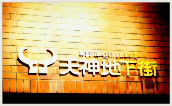 ■2017 福岡で迎えたデビュー25周年レポ? パート2_b0183113_22201137.jpg