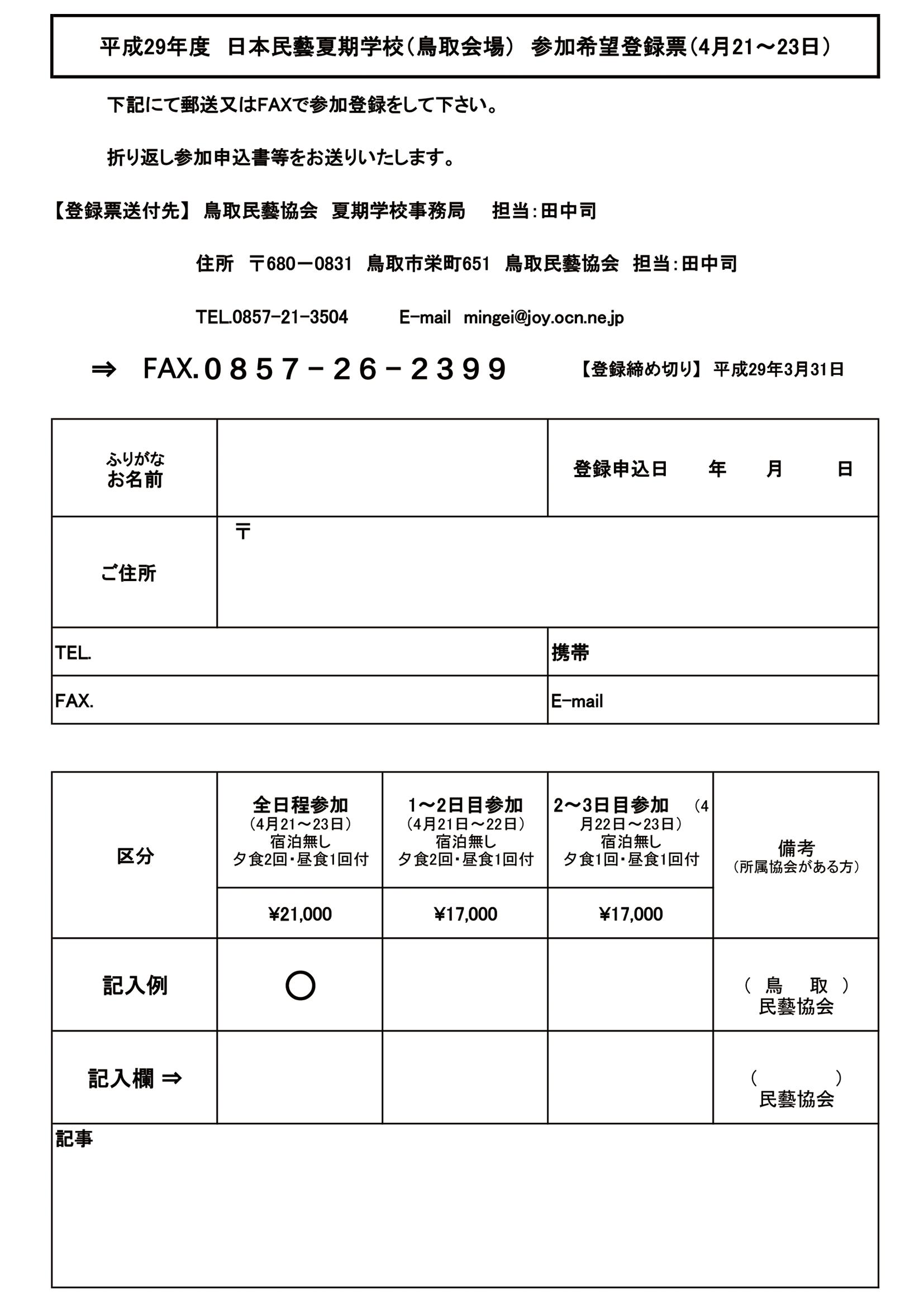日本民藝協会夏期学校(鳥取会場)開催!!_f0197821_11402036.png