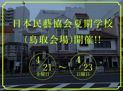 日本民藝協会夏期学校(鳥取会場)開催!!_f0197821_114049.png