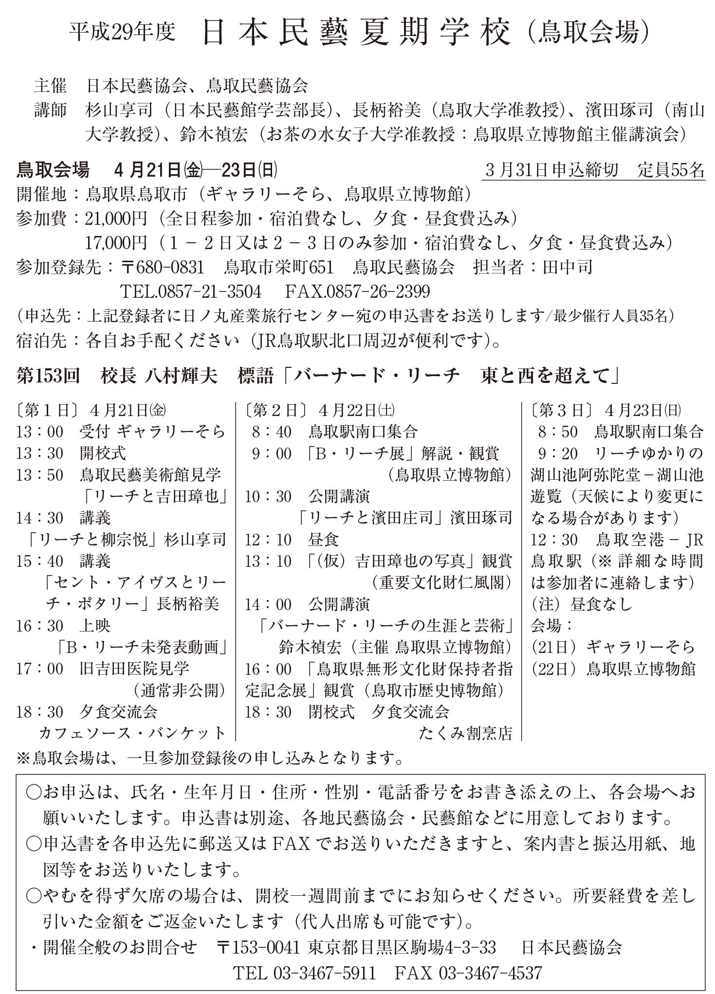 日本民藝協会夏期学校(鳥取会場)開催!!_f0197821_1140572.png