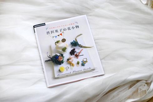 「渋沢英子の花小物」が発売になりました_f0179528_21341033.jpg