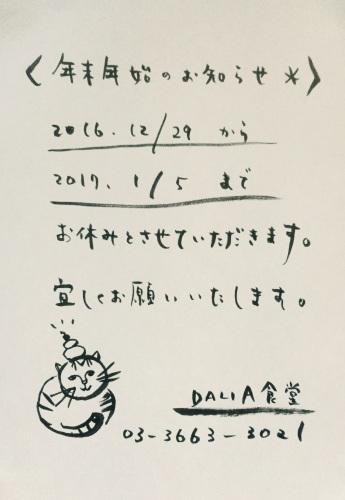 謹賀新年_a0077752_13364081.jpg