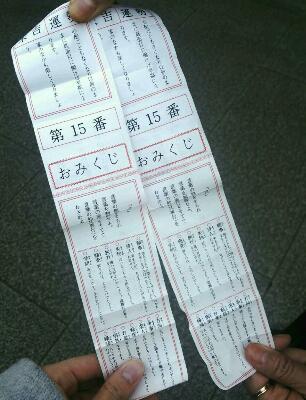 花園神社に初詣・娘とおみくじシンクロ_f0008555_1816852.jpg