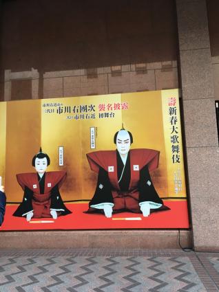 新春大歌舞伎_a0163160_17210185.jpg
