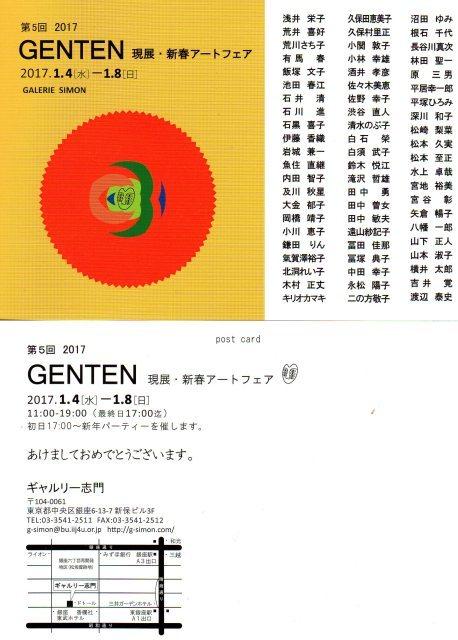 第5回 2017 GENTEN 現展・新春アートフェア _d0253466_09091750.jpg