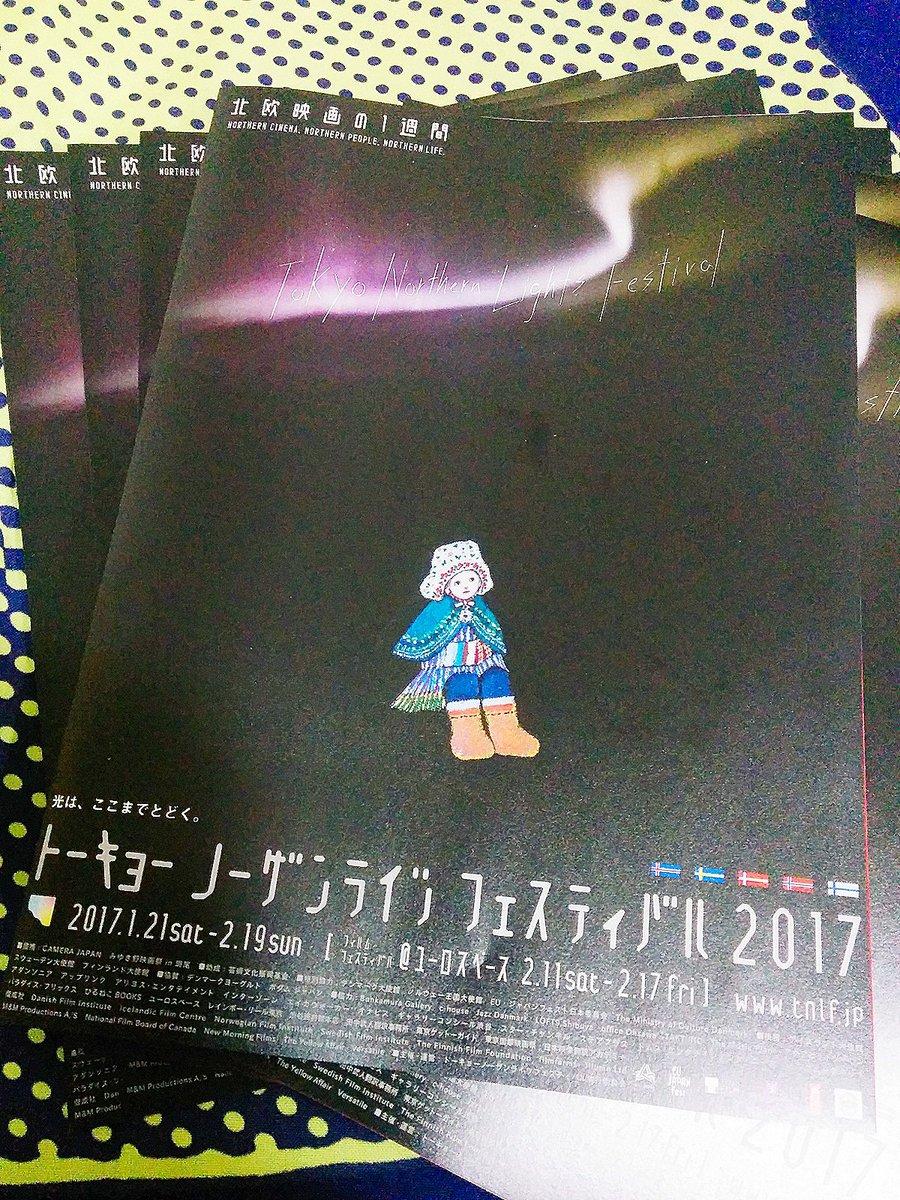 トーキョー ノーザンライツ フェスティバル 2017_a0341668_1942796.jpg