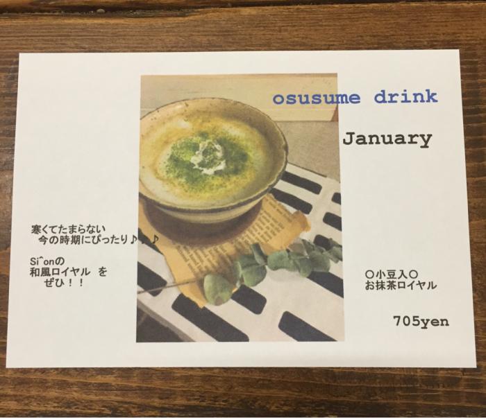 1月のsweets&drink_c0134086_12445940.jpg