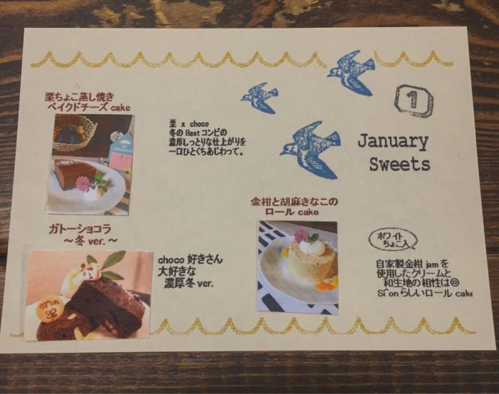1月のsweets&drink_c0134086_12450000.jpg