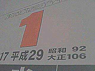 カレンダ-/January,2017_d0090888_21541582.jpg