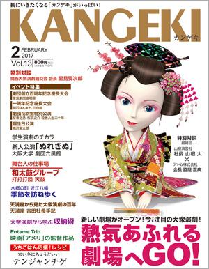雑誌「KANGEKI」2月号発売と掲載内容ご案内〜エッセイほか担当させてもらいました!_c0069903_03353535.jpg