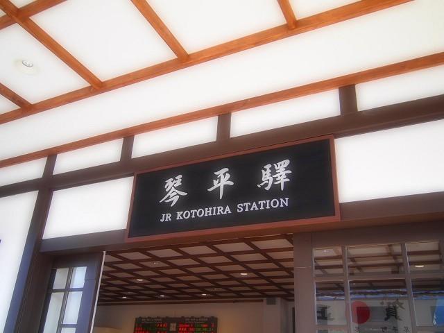 琴平駅_d0295818_23442869.jpg