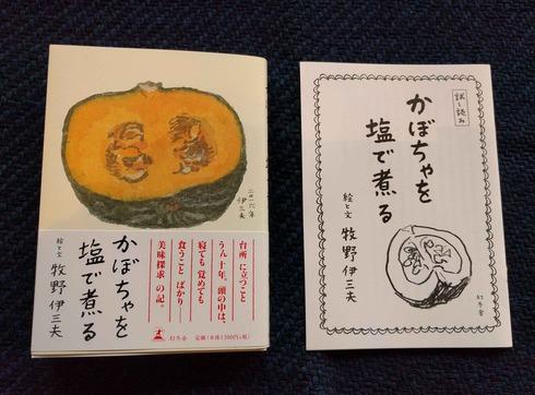 牧野伊三夫『かぼちゃを塩で煮る』入荷しました_a0265743_2223429.jpg