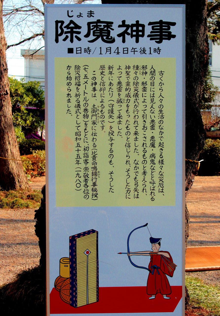 世良田東照宮の除魔神事_c0305565_17264380.jpg