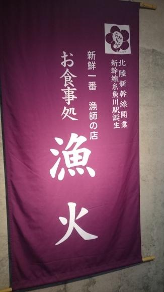 漁火の大漁旗 【正解されたらドリンクサービス】_d0235898_00041342.jpg