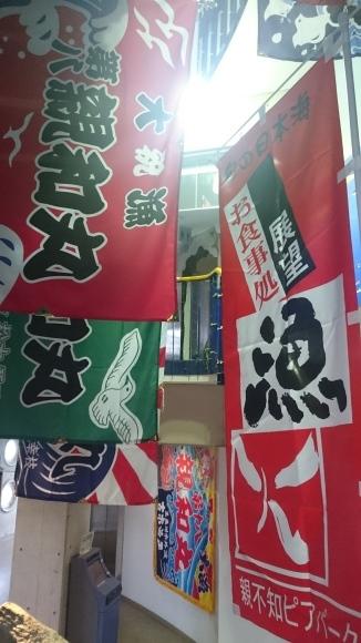漁火の大漁旗 【正解されたらドリンクサービス】_d0235898_00092797.jpg