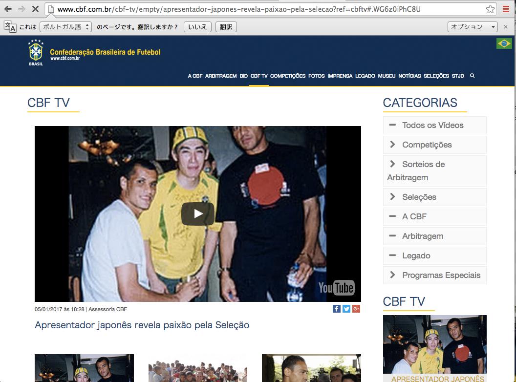 【号外◉史上初】…栄光のブラジルサッカー連盟=CBF@CBF_Futebol の番組がその公式サイトで世界に公開▶_b0032617_11541540.jpg