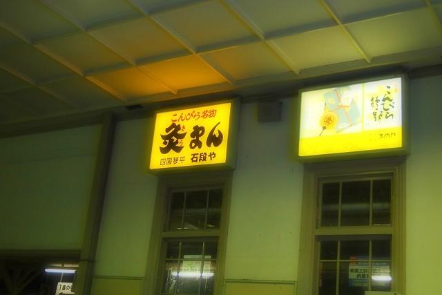 琴平駅_d0295818_00031684.jpg