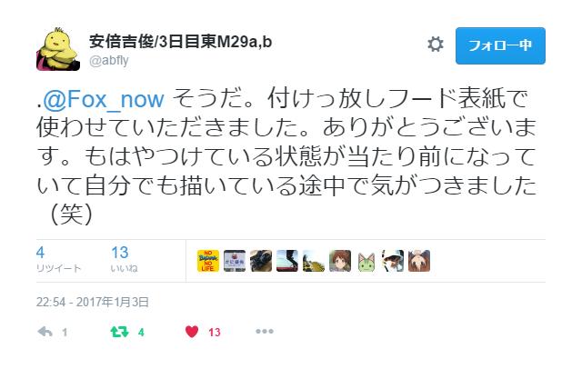 安倍吉俊( @abfly )さんのシグマ愛に溢れた同人誌『飛び込め!!沼 01』が面白い!_b0213320_043444.png