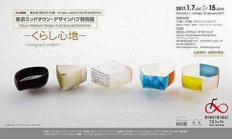 作品展示のお知らせー東京ー_f0206741_1382865.jpg