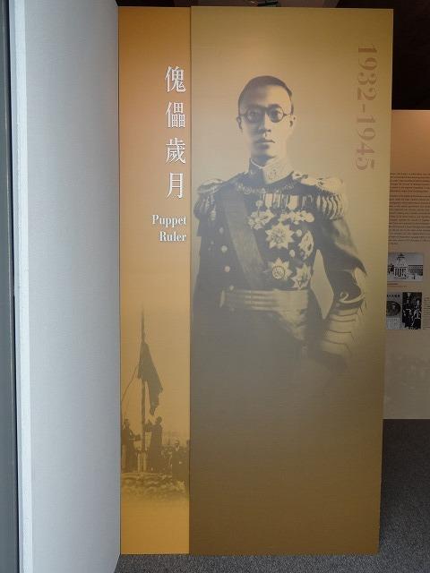 天子公民 末代皇帝溥儀@香港海防博物館3  (海外旅行部門)_b0248150_19211246.jpg