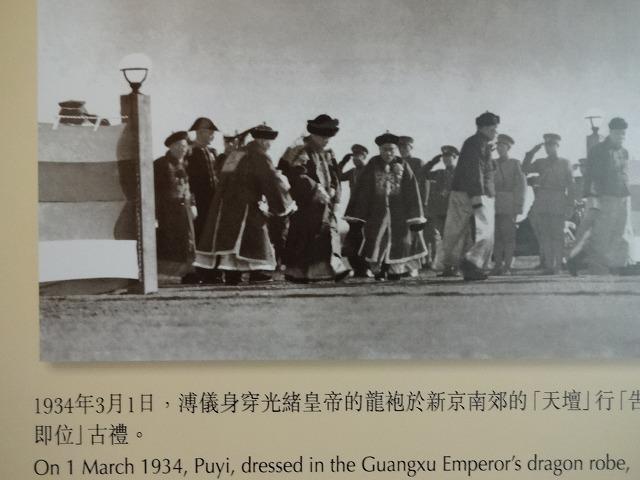 天子公民 末代皇帝溥儀@香港海防博物館3  (海外旅行部門)_b0248150_19282537.jpg