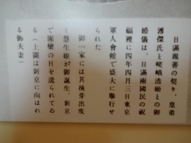 天子公民 末代皇帝溥儀@香港海防博物館3  (海外旅行部門)_b0248150_19494366.jpg