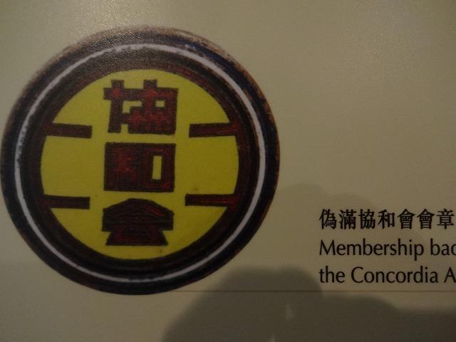 天子公民 末代皇帝溥儀@香港海防博物館3  (海外旅行部門)_b0248150_19531549.jpg