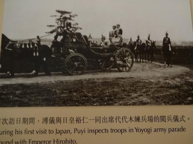 天子公民 末代皇帝溥儀@香港海防博物館3  (海外旅行部門)_b0248150_19594146.jpg
