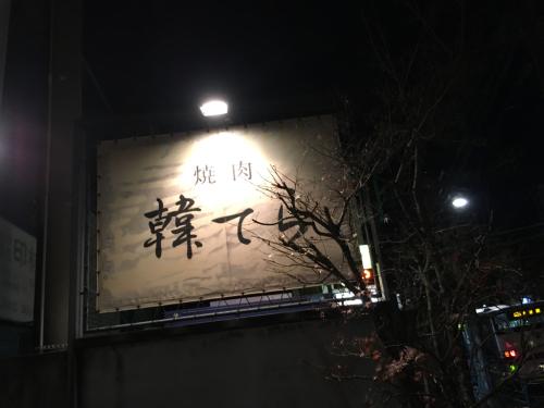 焼肉 ⭐️ 韓てら_c0151965_09485056.jpg