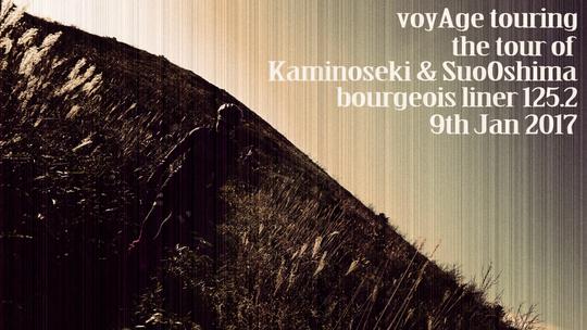 1月9日(月祝)「voyAge touring \'the tour of 上関&周防大島 bourgeois liner\' 125.2」_c0351373_12514953.jpg