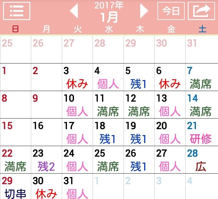 新春☆自力整体・カレンダー_c0366378_17483598.jpg