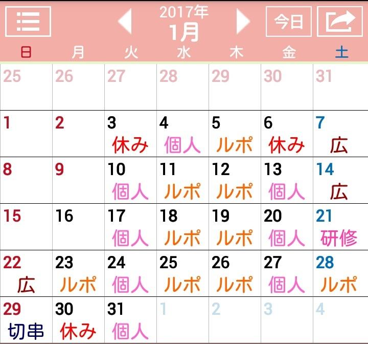新春☆自力整体・カレンダー_c0366378_17555647.jpg