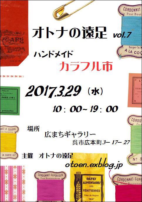 b0176912_10544907.jpg