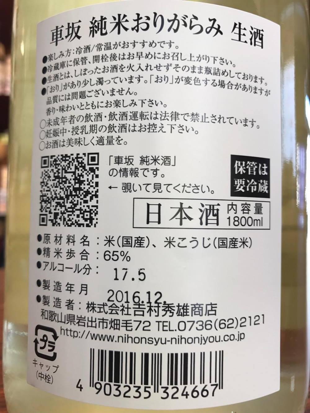 【日本酒】車坂 おりがらみ純米 無濾過生原酒 玉栄65 限定 新酒28BY_e0173738_10454938.jpg