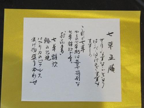 お食事 ~ 七草粥御膳 ~_e0222340_15372734.jpg