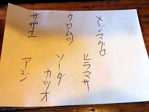 館山の白浜屋本店にて房総地魚寿司6貫_c0030645_1584376.jpg